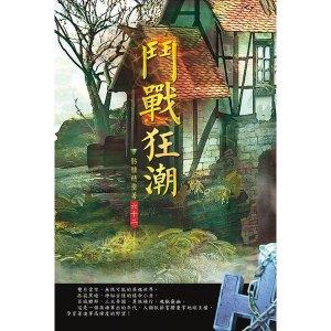 鬥戰狂潮(第六十二卷):地球晉陞