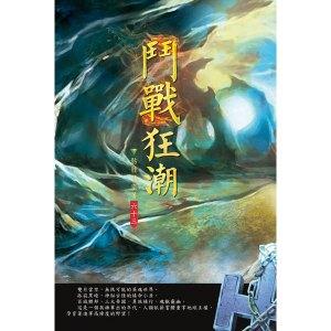 鬥戰狂潮(第六十三卷):天尊任務
