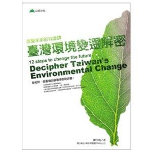臺灣環境變遷解密:改變未來的12堂課