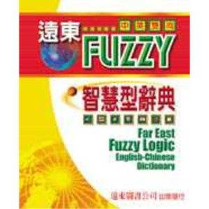 遠東FUZZY中英雙向智慧型辭典