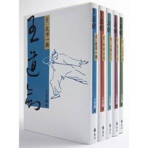 王道劍(全五冊)