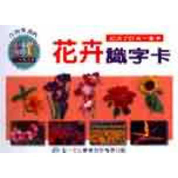 花卉識字卡