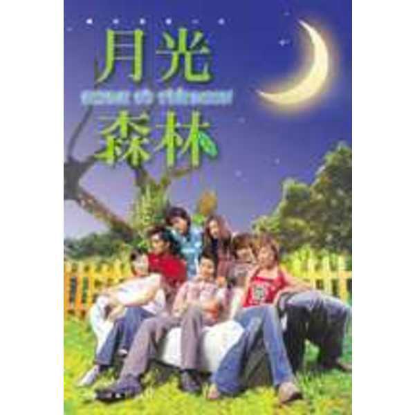 月光森林電視寫真小說