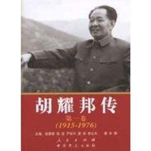 胡耀邦傳‧第一卷(1915--1976)
