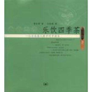 樂飲四季茶︰一位日本茶人眼中的中國茶