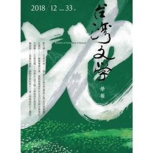 台灣文學學報第三十三期