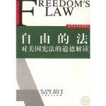 自由的法︰對美國憲法的道德解讀