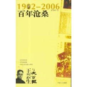 1902-2006百年滄桑:王芸生與《大公報》