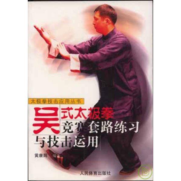 吳式太極拳競賽套路練習與技擊運用
