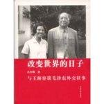 改變世界的日子:與王海容談毛澤東外交往事