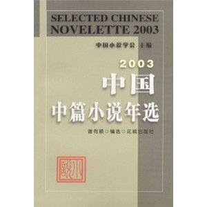 中國中篇小說年選:2003