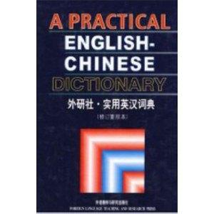 外研社實用英漢詞典(修訂重排本)