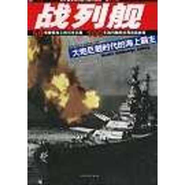 世界最著名的戰列艦大圖典速查手冊