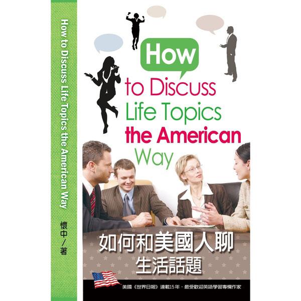 如何和美國人聊生活話題