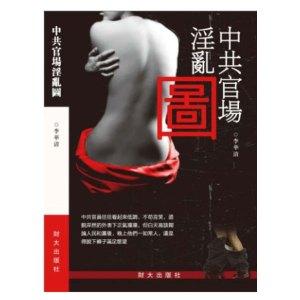 中共官場淫亂圖