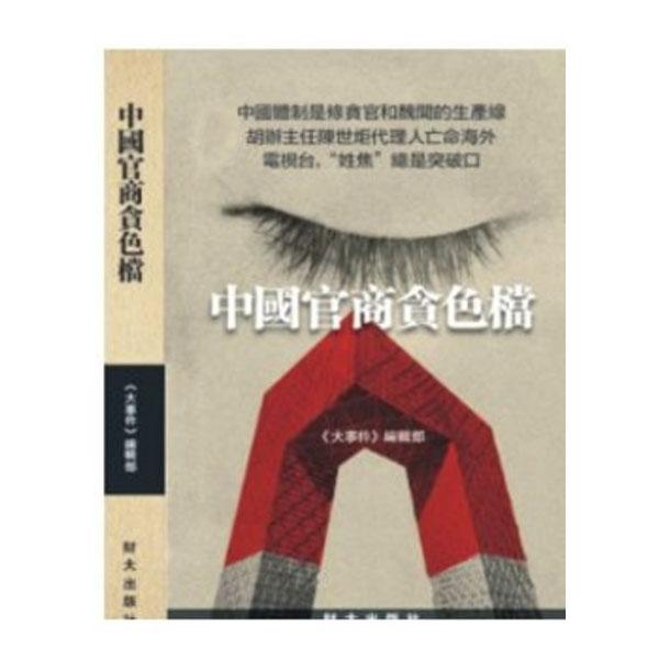 中國官商貪色檔