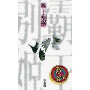 霸王別姬(簽名版)