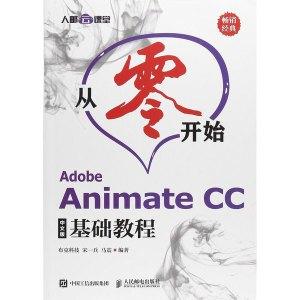 從零開始:Adobe Animate CC中文版基礎教程