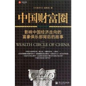 中國財富圈