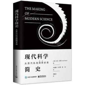 現代科學簡史:從蒸汽機到求偶