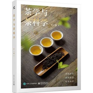 茶學與茶科學