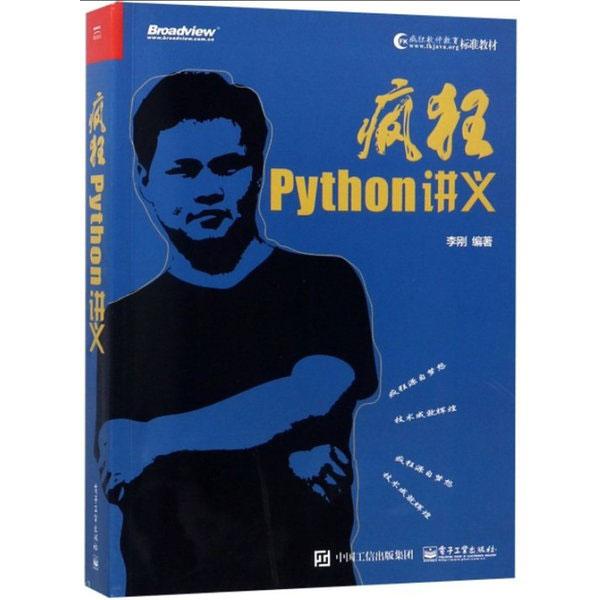 瘋狂Python講義