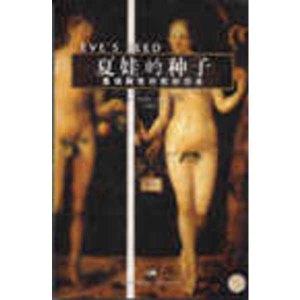 夏娃的種子:重讀兩性對抗的歷史