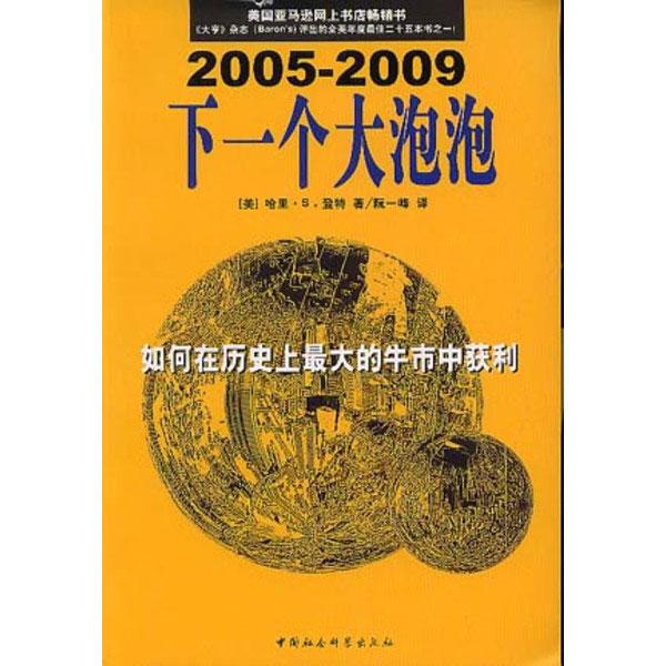 2005~2009下一個大泡泡︰如何在歷史上最大的牛市中獲利
