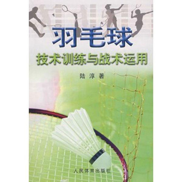 羽毛球技術訓練與戰術運用