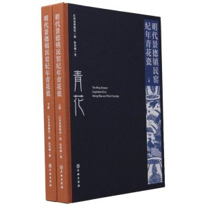 明代景德鎮民窯紀年青花瓷(上下)