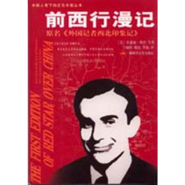 前西行漫記(原名《外國記者西北印象記》)