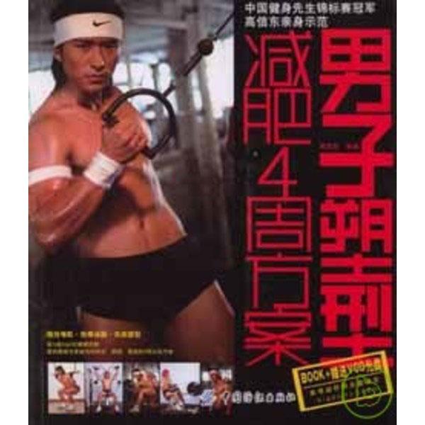 男子塑型減肥4周方案(附贈VCD)