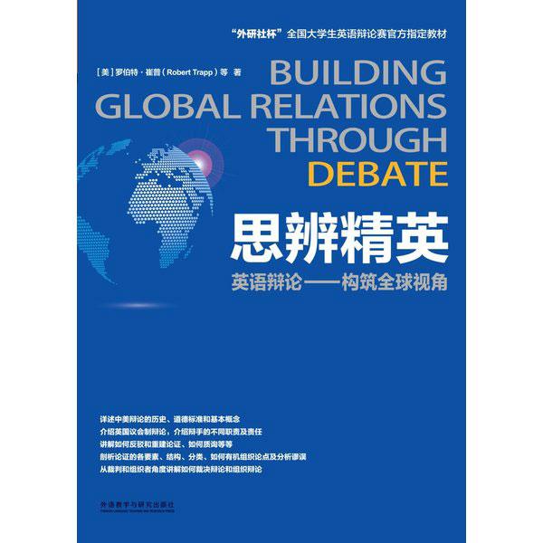 思辨精英:英語辯論構築全球視角