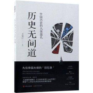 歷史無間道:中國歷史的九張面孔