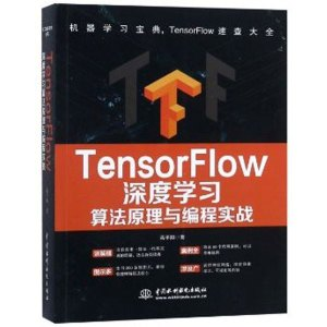 TensorFlow深度學習算法原理與編程實戰