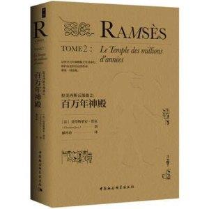 拉美西斯五部曲(2):百萬年神殿