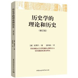歷史學的理論和歷史(修訂版)