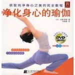 1CD--淨化身心的瑜伽(SZY)