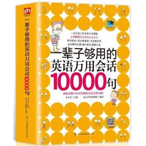 一輩子夠用的英語萬用會話10000句