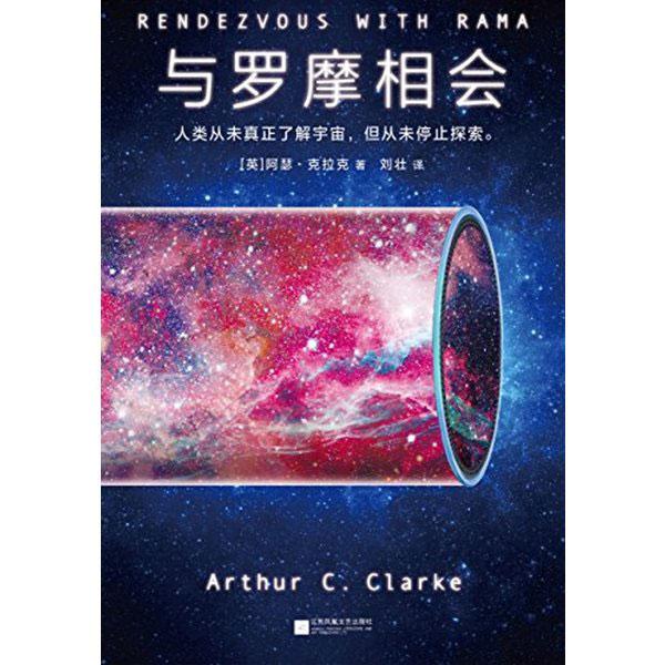 阿瑟·克拉克至高科幻經典(全五冊)
