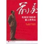 前奏:毛澤東1965年重上井岡山