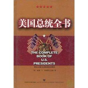 美國總統全書