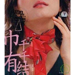 『巾』有千千結(附贈DVD)