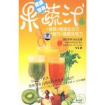 健康營養果蔬汁(附贈VCD)