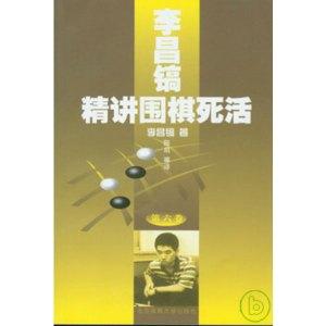 李昌鎬精講圍棋死活(第六卷)