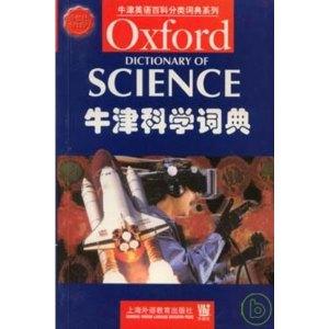 牛津科學詞典(英文版)