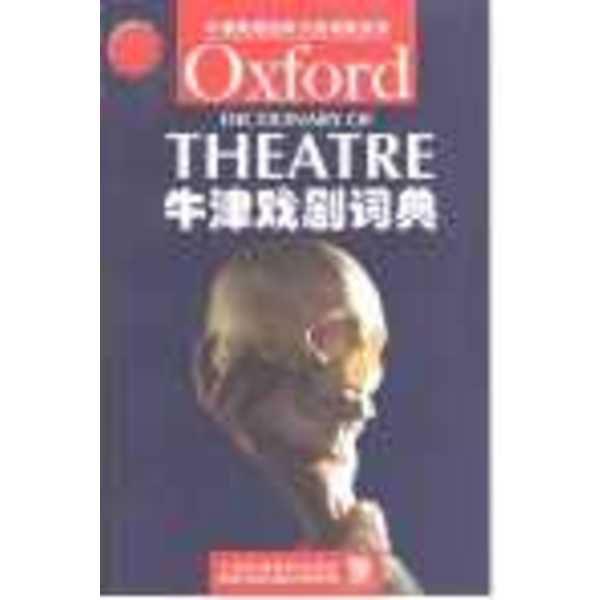 牛津戲劇詞典