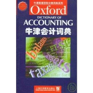 牛津會計詞典(英文版)