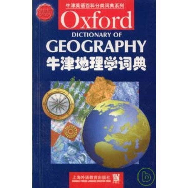 牛津地理學詞典(英文版)