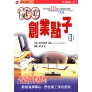 100創業點子2